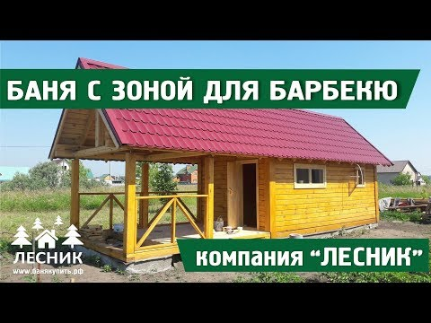 Баня с барбекю в Барнауле, Новосибирске, Бийске.  Цена и проект