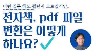 전자책은 뭘로 만들까?_ pdf 변환, 전자책 원고파일…