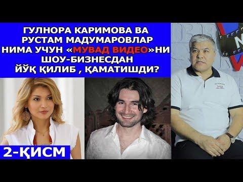 """Gulnora Karimova Va Rustam Madumarovlar Nima Uchun """"MUVAD VIDEO""""ni Yo`q Qilib, Qamatishdi? 2-qism"""