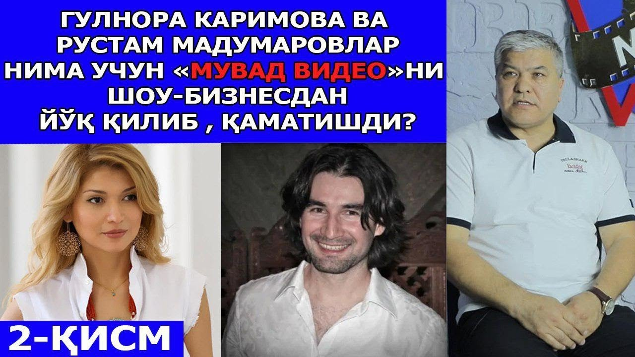 """Download Gulnora Karimova va Rustam Madumarovlar nima uchun """"MUVAD VIDEO""""ni yo`q qilib, qamatishdi? 2-qism"""