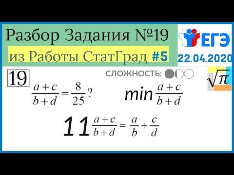 Разбор Задачи №19 из работы Статград от 22 апреля 2020