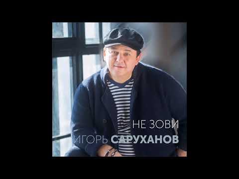 Не зови Игорь Саруханов 2019 Премьера песни