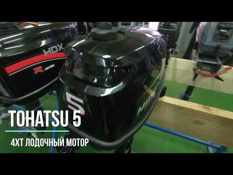 Лодочный мотор Tohatsu MFS 5 CS Б/У