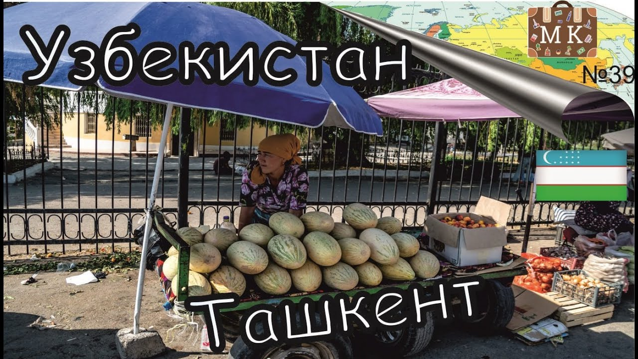 ТАШКЕНСКИЙ ШОК | УЗБЕКИСТАН - ТАШКЕНТ - ВЫПУСК №39