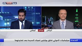 ألغام الحوثيين.. تهدد ميناء الحديدة الاستراتيجي