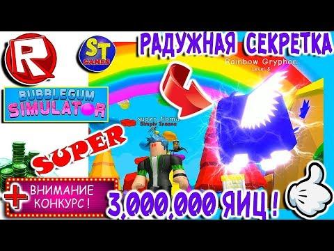 Роблокс СЕКРЕТНЫЙ ПИТОМЕЦ ГРИФФОН + 3000000 ЯИЦ в СИМУЛЯТОР ЖВАЧКИ = ROBLOX на русском