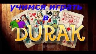 как научиться играть в карты
