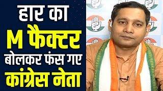 जब हार के बहाने बनाते Congress प्रवक्ता को Ajit Anjum ने सवालों में घेरा