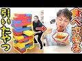 【超巨大】ジェンガに書いてある食べ物相手に食べさせる大食い対決!!