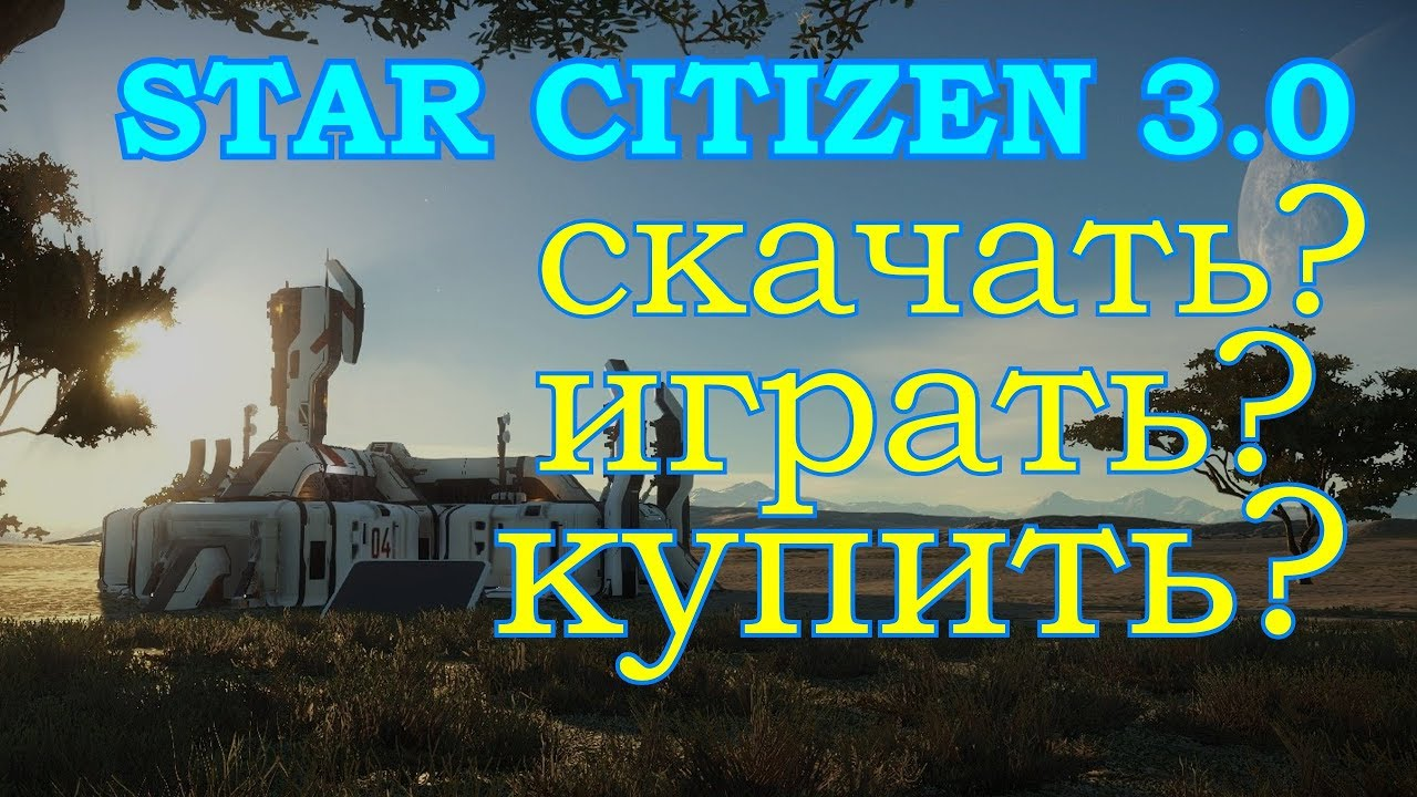 Star citizen 3. 0. 0 на ptu новости star citizen официальный.