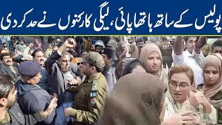 PMLN Workers fight with Police Officials outside Court | Breaking News