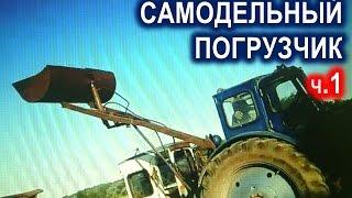 Самодельный погрузчик на трактор Т-40 своими руками. ч.1
