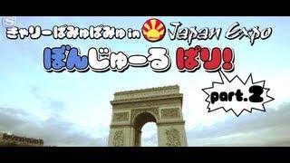 SPACE SHOWER TV「スペシャエリア」で放送された、JapanExpoの特集回。...