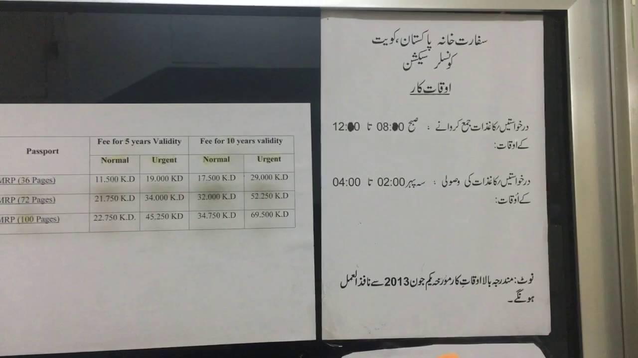 Pakistan embassy in Kuwait by Kamran Kamil