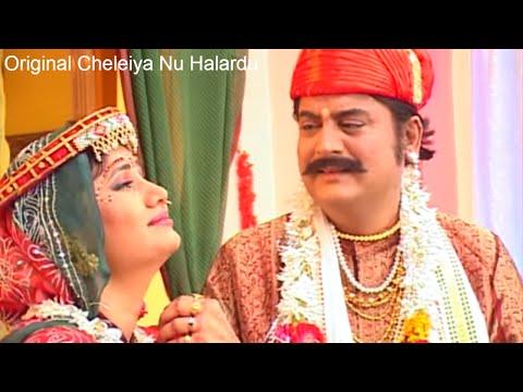 Cheleiya Nu Halardu  Sheth Sagalsha Gujarati Film  Gujarati Bhajan  Gujarati Film Song