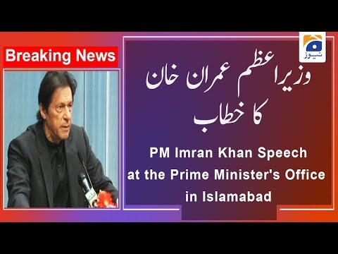 PM Imran Khan Speech at the Prime Minister's Office in Islamabad | 5th December 2019