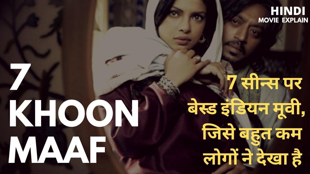 Download 7 Khoon Maaf Explained in Hindi |  7 Khoon Maaf ending explained