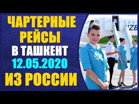 Чартерные рейсы в Ташкент из России когда? Скорее всего с 12 мая.