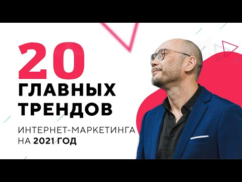 20 главных трендов интернет-маркетинга 2021