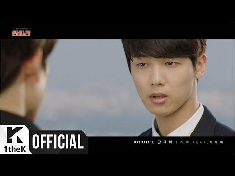 MV GARY개리  Tantara딴따라 Feat MIWOO우혜미 Tantara딴따라 OST Part1