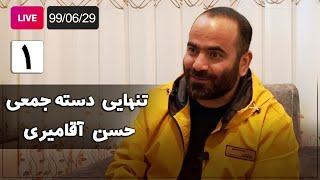 Hasan Aghamiri - Live | حسن آقامیری - تنهایی دسته جمعی - جلسه اول