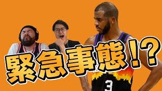 【NBA】クリスポールが無期限離脱!?サンズどうなる?!CP3の現状を解説しながら今日入った驚きのニュースについて紹介!