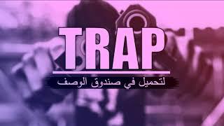 لحن راب Trap حصري للبيع 2018 beat trap