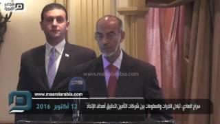 مصر العربية | سراج الهادي: تبادل الخبرات والمعلومات بين شركات التأمين لتحقيق أهداف الإتحاد