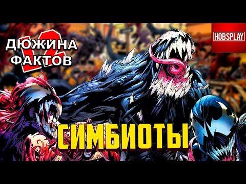 12 Фактов Симбиоты!