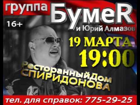 """Группа  """"БумеR"""" в Челябинске!"""