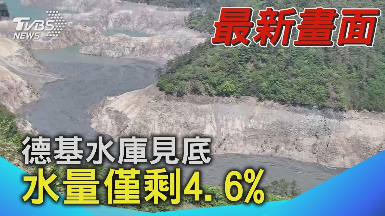 最新畫面 德基水庫見底 水量僅剩4.6% TVBS新聞