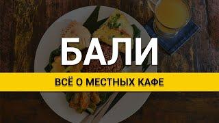 ПРАВДА о ценах на БАЛИ в местных кафе | или где кушать дёшево и не дорого