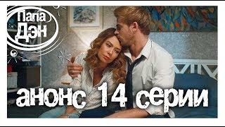 ПАПА ДЭН. Анонс 14 серии. Сериал 2017