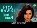Piya Bawari with lyrics | पिया बावरी गाने के बोल | Khoobsurat |  Rekha/Rakesh/Ashok/Deena