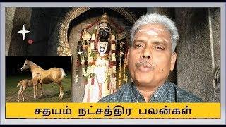 சதயம் நட்சத்திர பலன்கள் | Sathayam Star | நட்சத்திரம் சதயம்