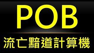 【POE教學】POB使用教學 匯入台服資料 設定 【流亡黯道計算機 POB】