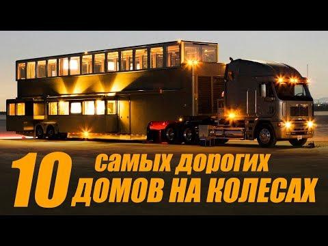 ТОП 10 Самые дорогие и крутые дома на колесах. Жил бы в таком?