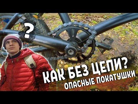 Видео: ОПАСНЫЕ ПОКАТУШКИ #2 | КАТАЕТ НА BMX БЕЗ ЦЕПИ? | ТРЮКИ ПО ГОРОДУ