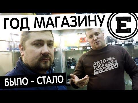 Магазин ELEMENT. Автозвук и аксессуары. Сергиев Посад