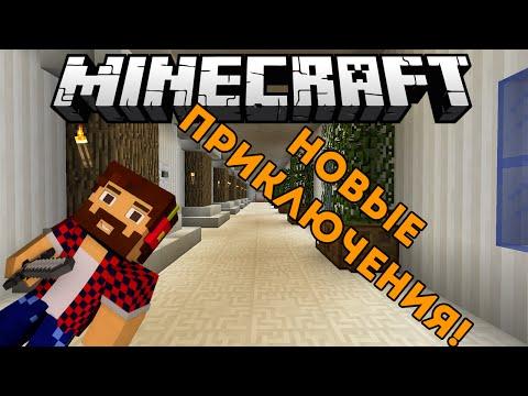 Minecraft - Только лучшие!