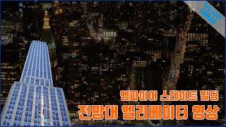 엠파이어 스테이트 빌딩 전망대 엘리베이터