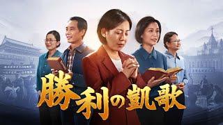 キリスト教映画「勝利の凱歌」クリスチャンの勝利を得る証し   日本語吹き替え