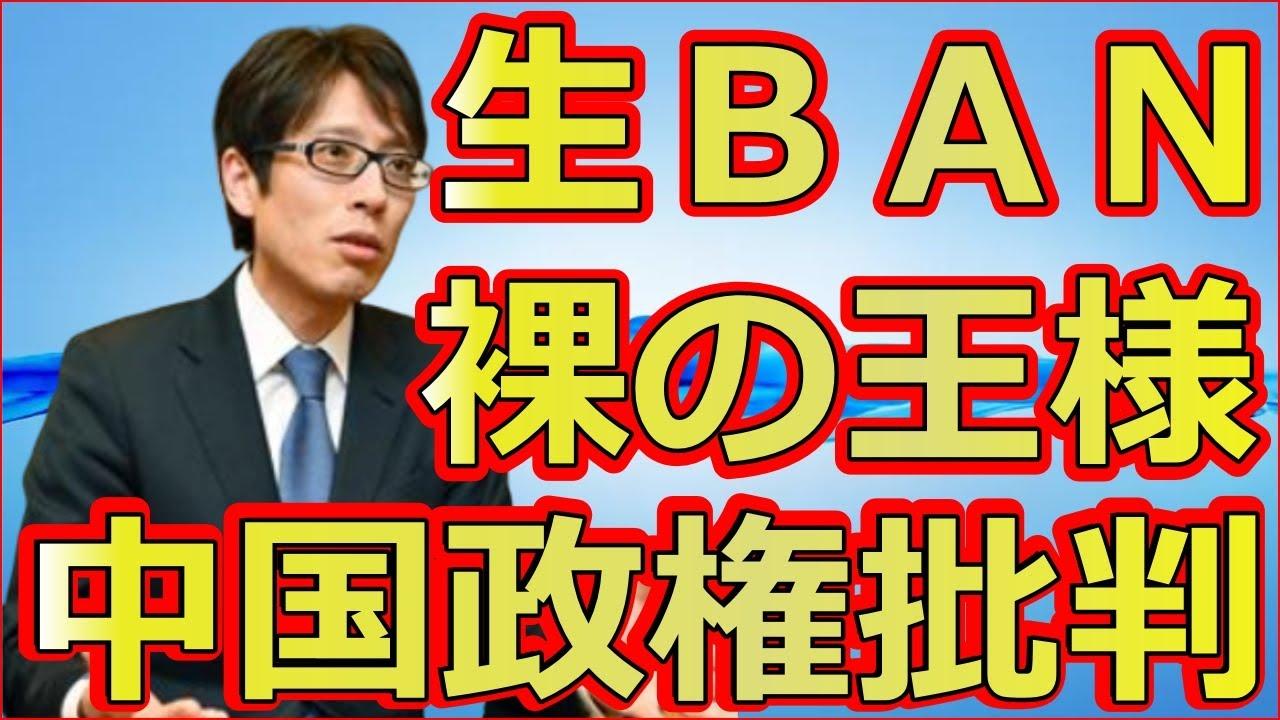 竹田恒泰が中国批判で生放送中にBANで衝撃の真相を虎ノ門で暴露