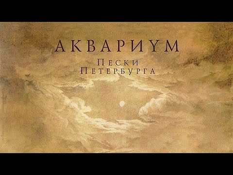 ÅКВАРИУМ - Пески Петербурга ( 2018-LP ) Album
