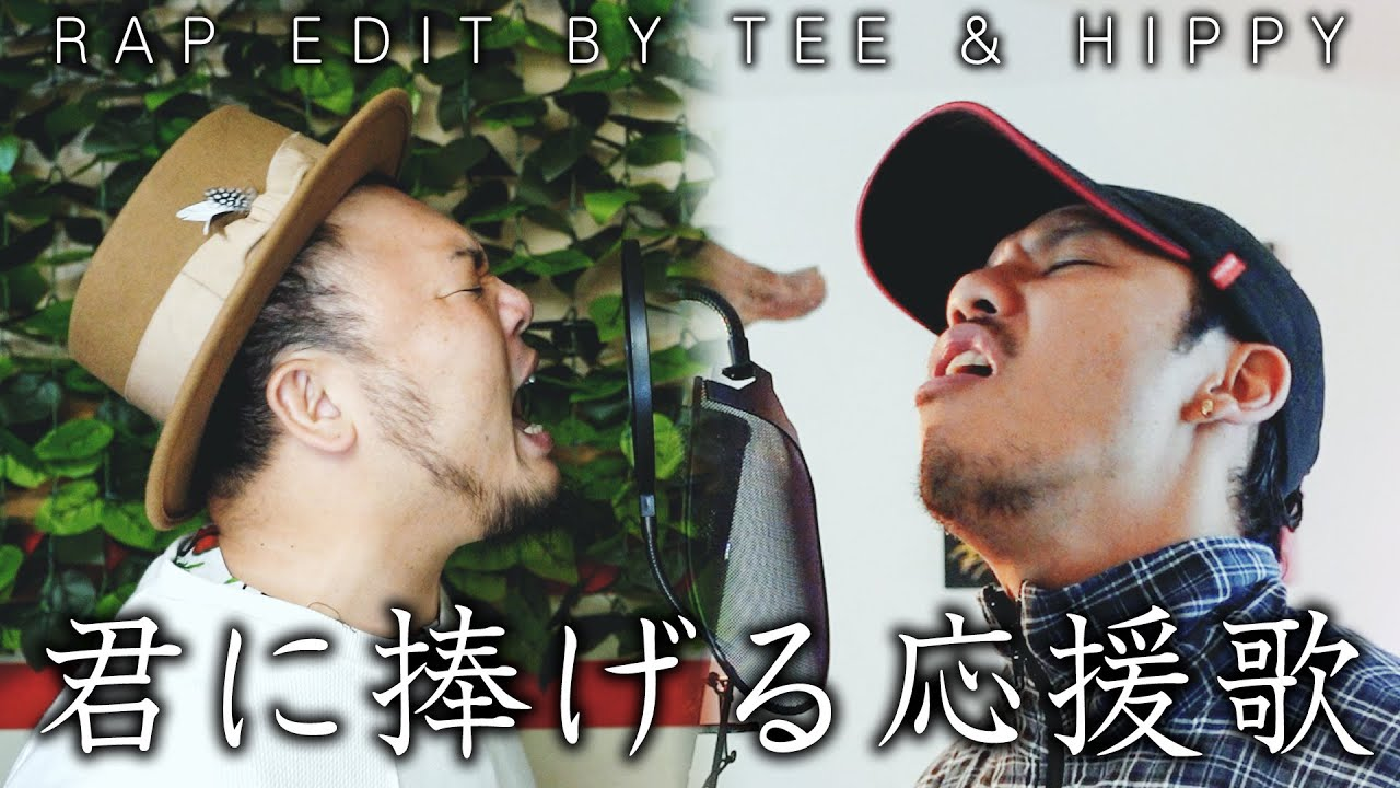 Download 君に捧げる応援歌/TEE and HIPPY