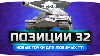 Новые точки для любимых ТТ! Танкующие Позиции World Of Tanks №32.
