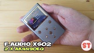 F.Audio XS02 - распаковка плеера с 2 x ЦАП AK4490EQ