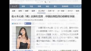 佐々木心音「裸」出演を宣言 中国出身監督の依頼を快諾 デイリースポー...
