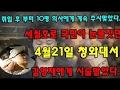 (경악)성형중독 세월호 사건 며칠후 성형시술, 이후 4월21일 김영재가 청와대 들어가서 시술했다 진술확인/ 줄기�