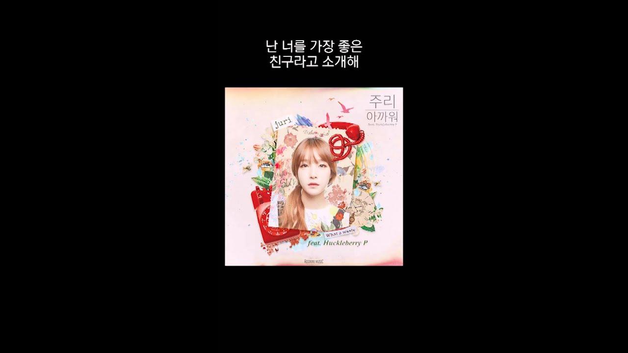 아까워(Feat.허클베리피 Of 피노다인)-주리 [자막 비디오] - YouTube